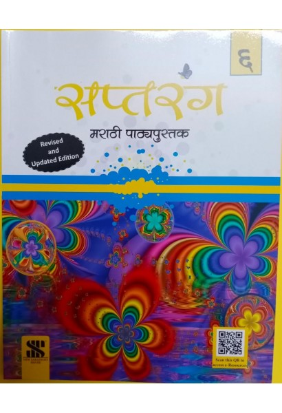 Marathi Saptrang Textbook CWS - Std 6