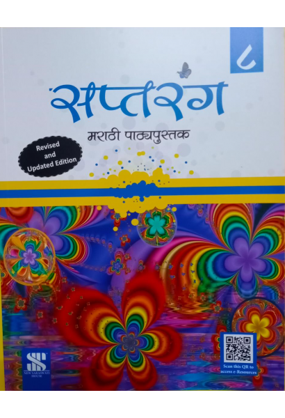 Marathi Saptrang Textbook CWS - Std 8
