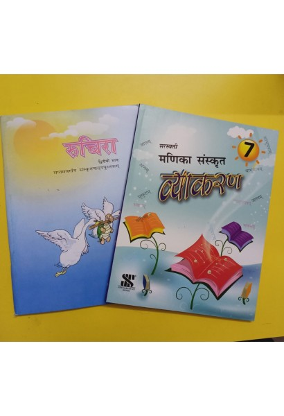 Sanskrit Set CWS - Std7