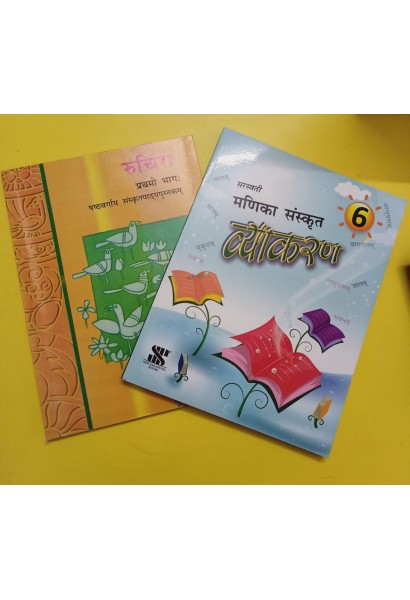 Sanskrit Set CWS - Std6